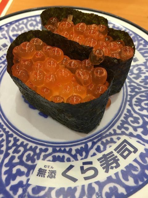 くら寿司のいくら