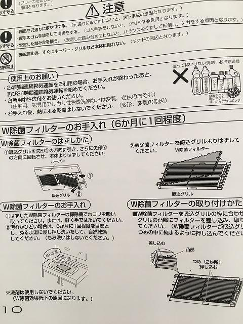 パナソニック製暖房換気乾燥機手入れ方法