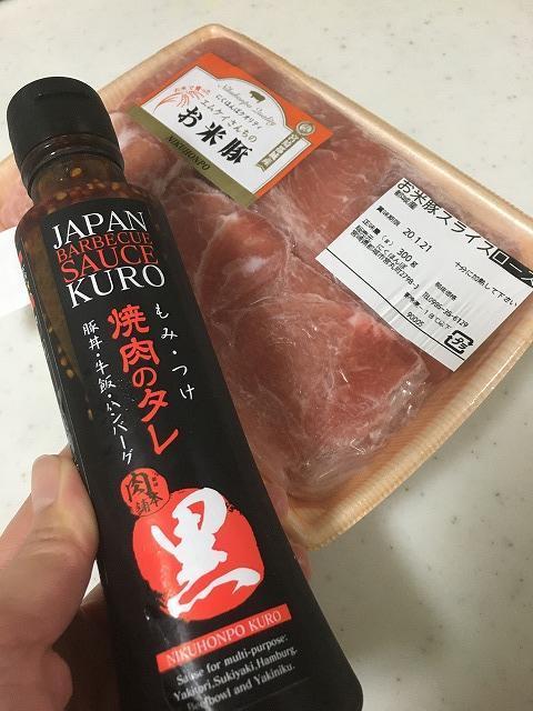 お米豚(ロース)と焼肉のたれ