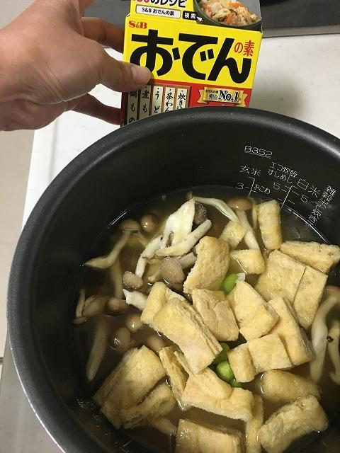 おでんの素で炊き込みご飯、炊飯前の状態