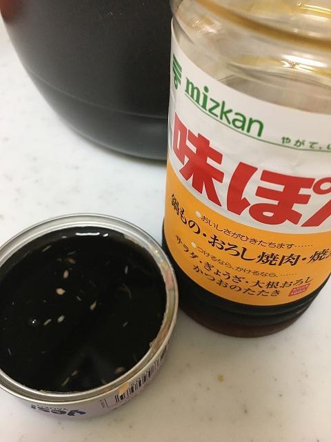 ツナ缶にぽん酢
