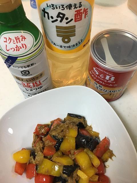 パプリカ・ナス・ツナの甘酢カレー炒め
