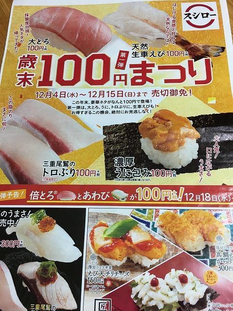 スシロー【歳末100円まつり】広告