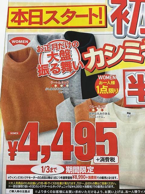 ユニクロ カシミヤセーター半額レディース