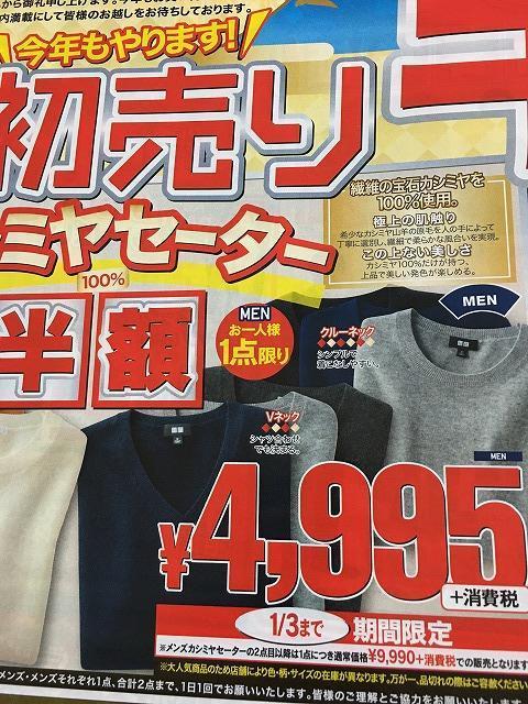 ユニクロ カシミヤセーター半額メンズ