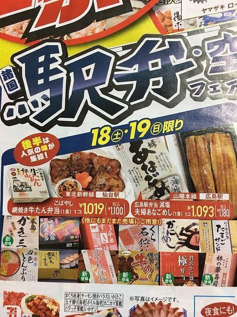 イトーヨーカドー駅弁・空弁フェア広告2