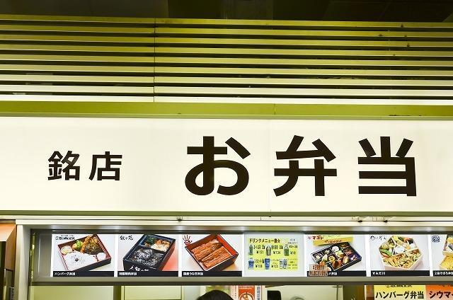 駅弁イメージ