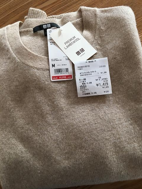 ユニクロ ワゴンセール品 プレミアムラムセーター