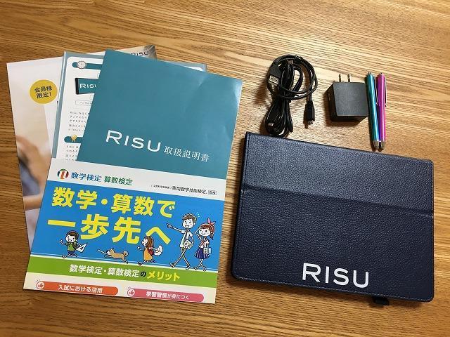 RISU算数タブレット届いたもの一式