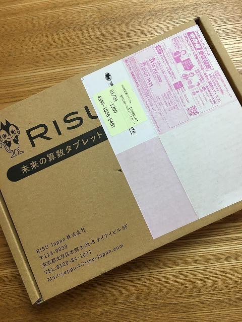 RISU算数タブレット教材届いた!