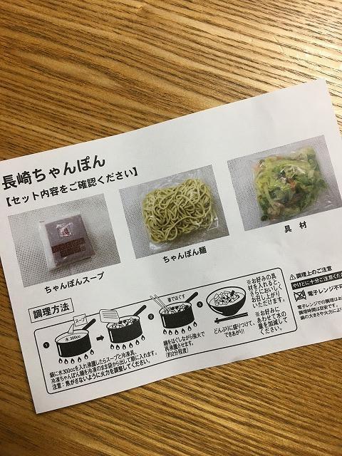 冷凍 長崎ちゃんぽん 作り方