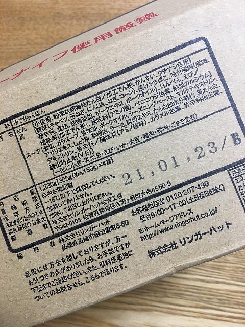 長崎ちゃんぽんの麺の賞味期限