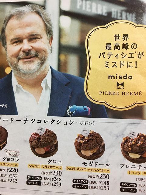 ミスドのコラボチラシ【ピエール・エルメ】