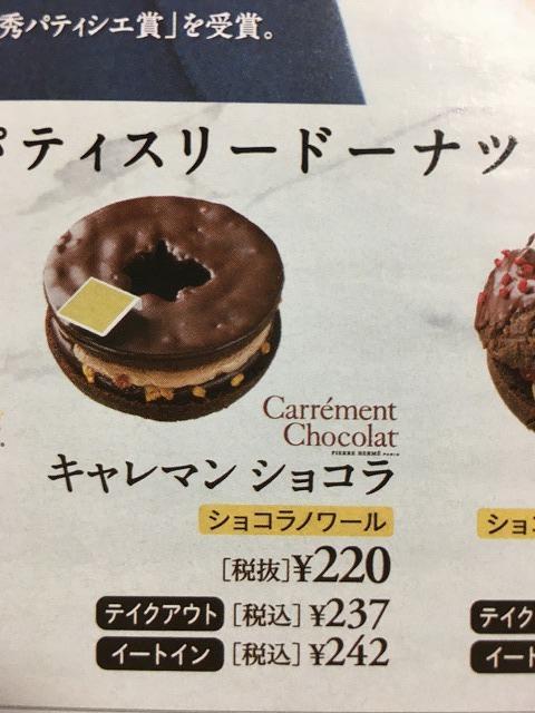 キャレマン ショコラ広告からの抜粋