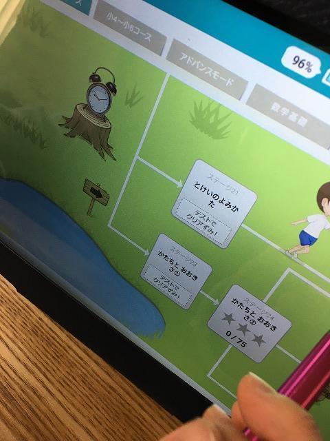 RISU【算数】ステージを示す画面