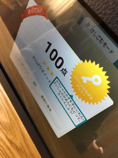 RISU算数【スペシャルキーゲット】