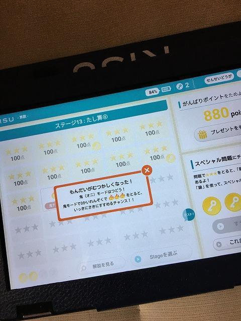 RISU算数【鬼モード発動】画面