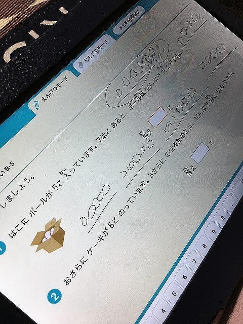RISU【算数】掛け算の問題2