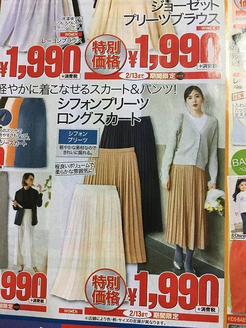 ユニクロ シフォンプリーツロングスカート
