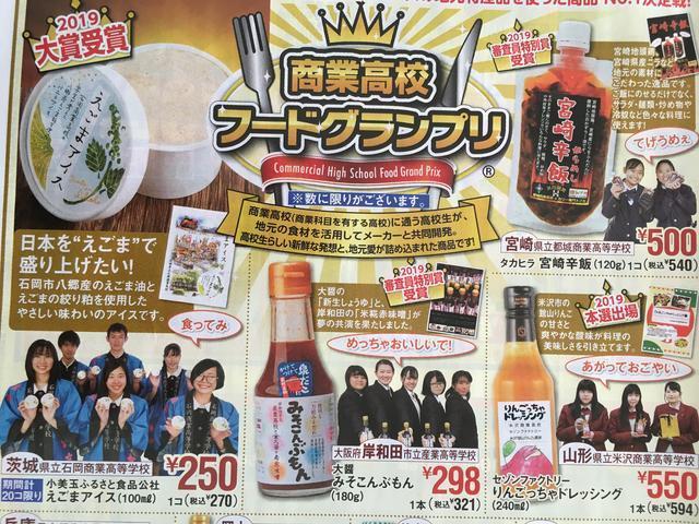 【イトーヨーカドー広告】商業高校フードグランプリ受賞商品
