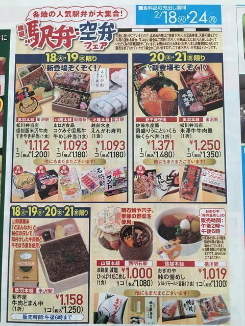 イトーヨーカドー【駅弁・空弁フェア】2月