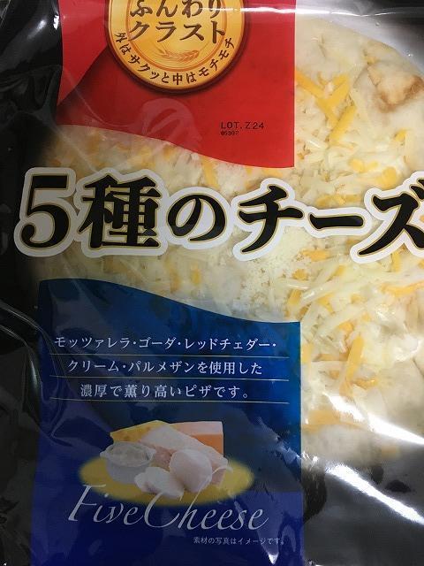 5種のチーズ ピザ パッケージ