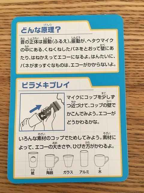 ピカちんキット【ヘタウマイク】2