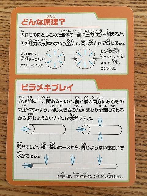 ピカちんキット【ドッキリ ドライヤー】2