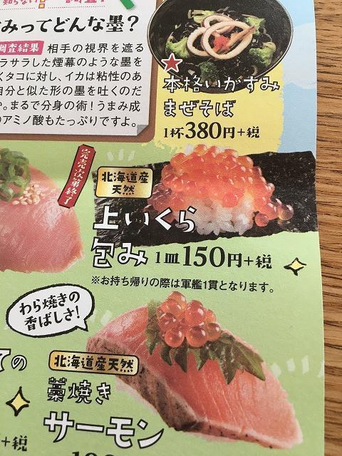 スシロー【北海道フェア予告】