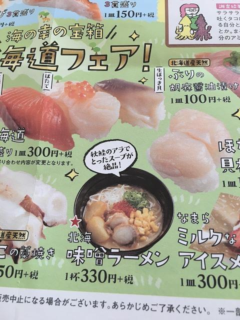 スシロー【北海道フェア予告】4