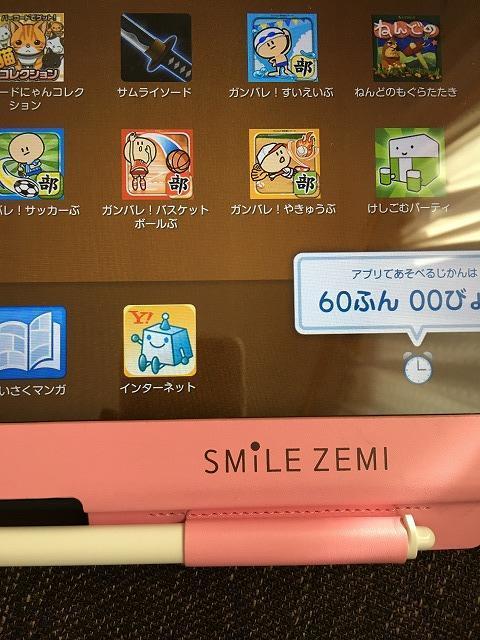 スマイルゼミ 色々なアプリ