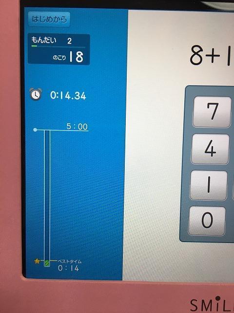 スマイルゼミの計算ドリル、足し算