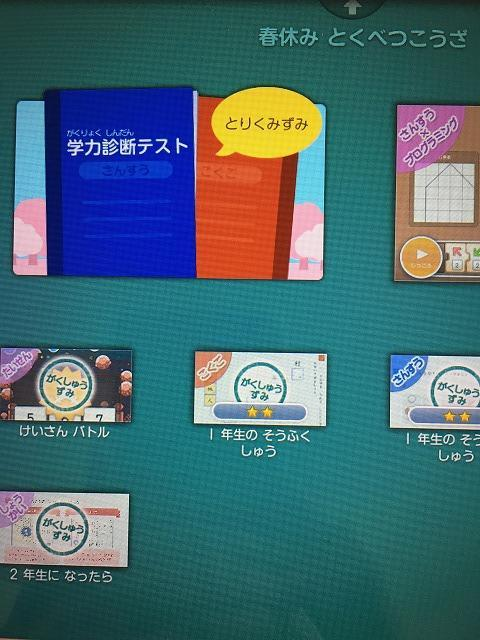 スマイルゼミ【学力診断テスト】