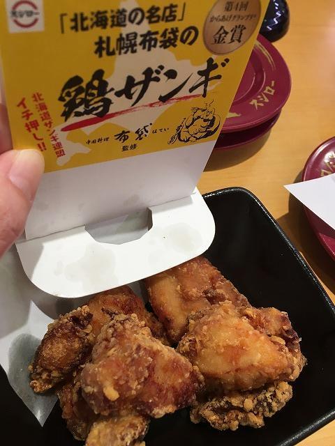 スシロー 札幌布袋の鶏ザンギ1