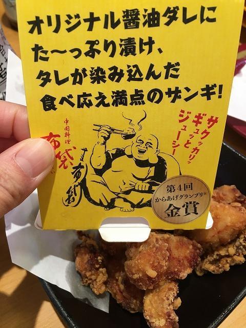 スシロー 札幌布袋の鶏ザンギ2