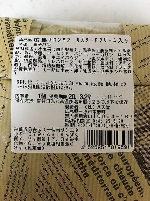 広島メロンパン パッケージ裏側