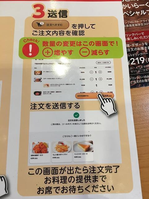ガストの注文方法3