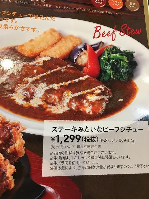 ガスト ステーキみたいなビーフシチュー