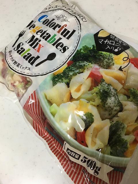 業務スーパー【彩りサラダ野菜ミックス】
