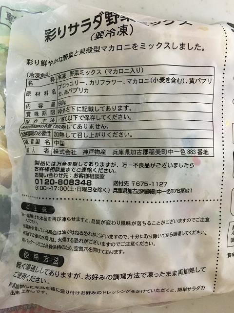 業務スーパー【彩りサラダ野菜ミックス】のパッケージ裏側