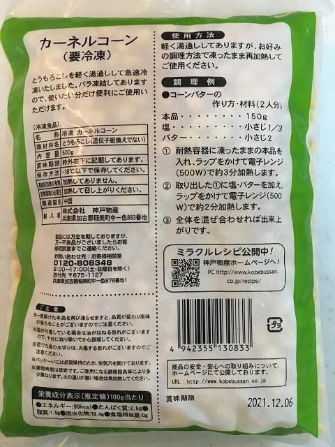 業務スーパー【カーネルコーン】パッケージ裏側