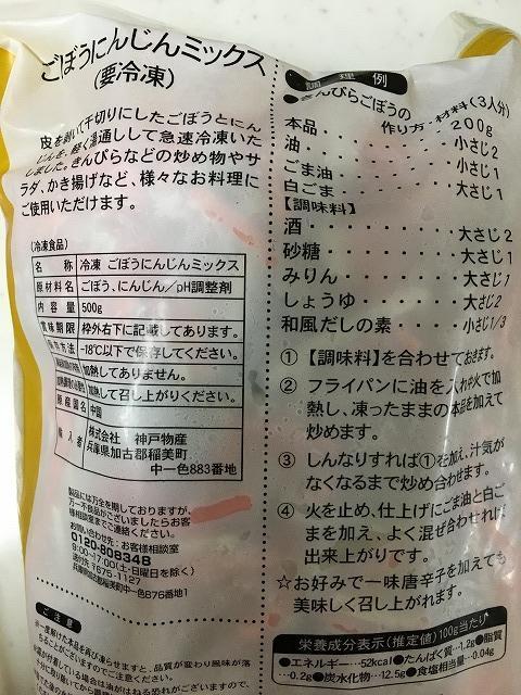業務スーパー【ごぼうにんじんミックス】パッケージ裏側