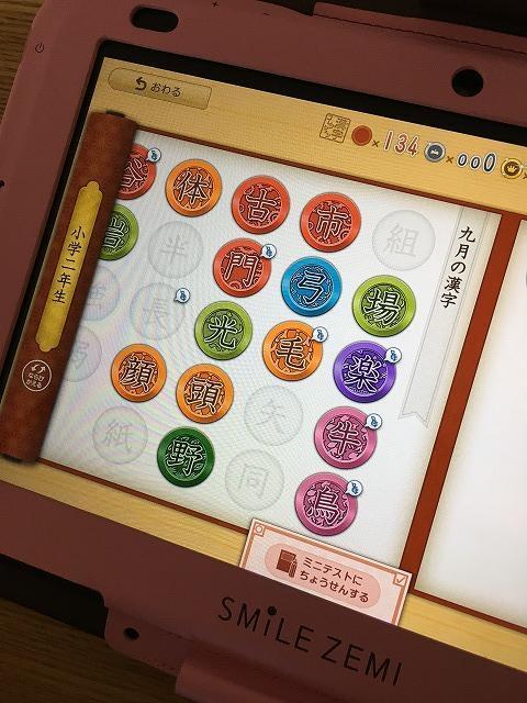 スマイルゼミ【漢字コレクション】のメダル
