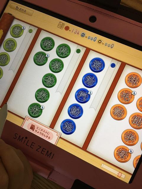漢字コレクションのメダルの並べ替え2