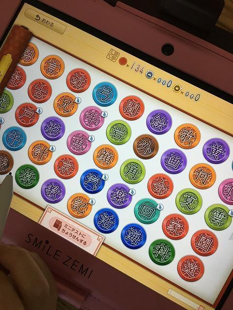 漢字コレクションのメダルの並べ替え1