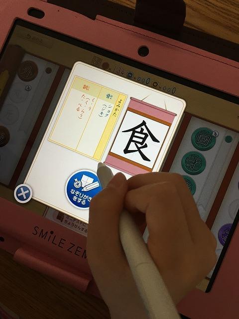 スマイルゼミ【漢字コレクション】で漢字の読みを確認中