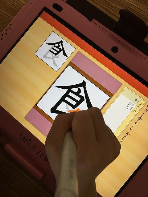 スマイルゼミ【漢字コレクション】で学習中
