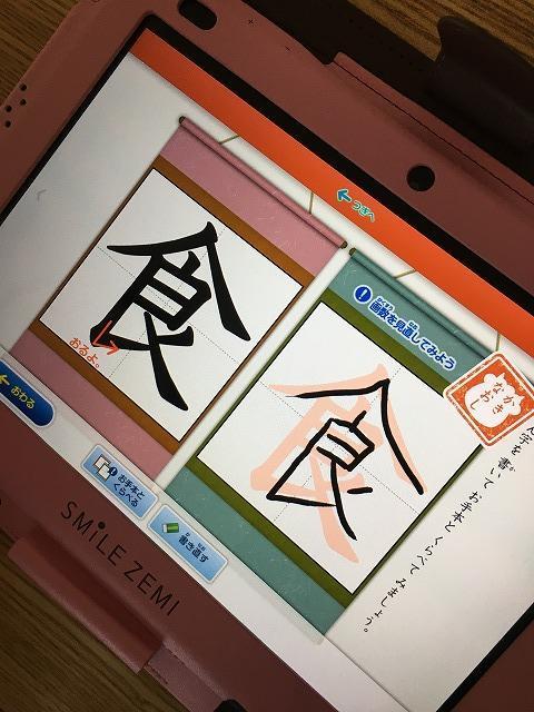 スマイルゼミ【漢字コレクション】で漢字を書く練習中