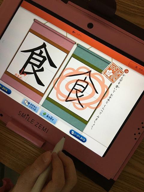 スマイルゼミの漢字学習