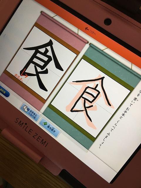 スマイルゼミ【漢字コレクション】で漢字練習完成